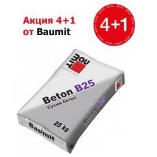 АКЦИЯ ! Бетонная смесь Baumit Beton B25, 25 кг (4+1)