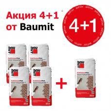 Цементно-известковая штукатурка Baumit KalkZementPutz 25 кг + 1 в подарок