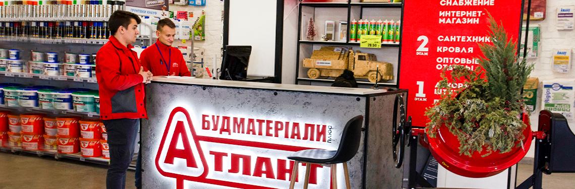 Вакансии в Киеве Атлант